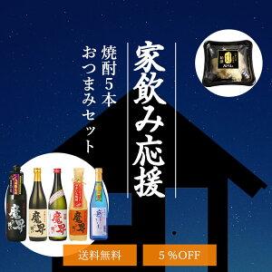 【送料無料・5%OFF!】家飲み応援焼酎x5本+おつまみセット