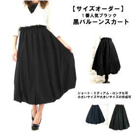 fc3999af01c72 日本製・オリジナル・バルーンスカート・黒ブラック 受注作成・オーダーメイド