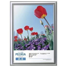 ハクバ HAKUBA フォトフレーム 写真立て アルミ ペオリア 写真サイズ:A4 シルバー FAPE-SVA4 4977187507713