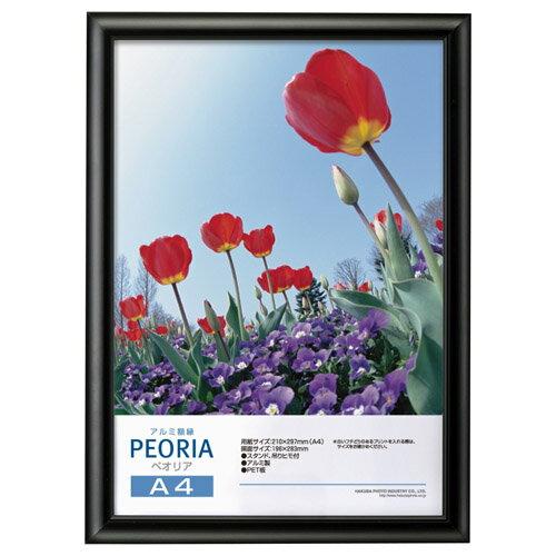 ハクバ HAKUBA フォトフレーム 写真立て アルミ ペオリア 写真サイズ:A4 ブラック FAPE-BKA4 4977187507751