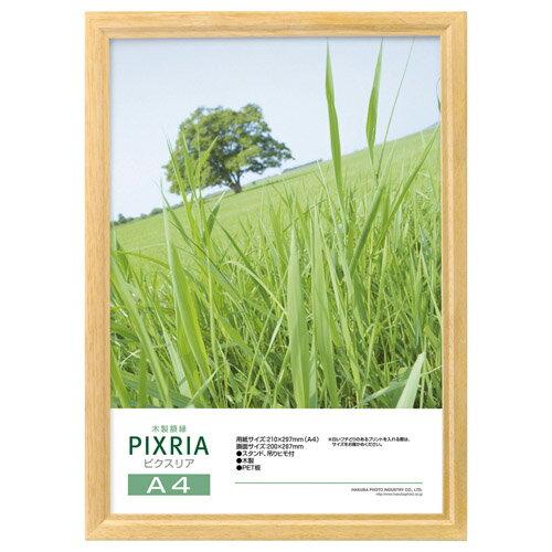 【只今ポイント10倍】ハクバ HAKUBA フォトフレーム 木製 ピクスリア 写真サイズ:A4 ナチュラル FWPX-NTA4 4977187509526