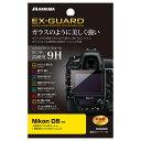 【アウトレット 訳あり特価】ハクバ Nikon D5 専用 EX-GUARD 液晶保護フィルム EXGF-ND5 4977187339345
