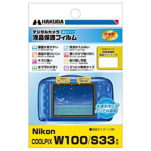 【アウトレット 訳あり特価】ハクバ Nikon COOLPIX W100 / S33 専用 液晶保護フィルム 親水タイプ DGFH-NCW100 4977187339598