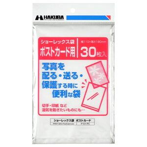 ハクバ HAKUBA ちょっとしたプレゼント 保管用に ショーレックス袋 写真サイズ:ポストカード P-S1-PC 4977187669190
