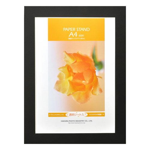 ハクバ HAKUBA フォトフレーム 写真立て 卓上 壁掛け 軽くて安全 ペーパースタンド 写真サイズ:A4 ブラック MPS-A4BK 4977187659719