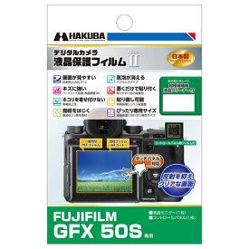 【アウトレット 訳あり特価】ハクバ FUJIFILM GFX 50S 専用 液晶保護フィルム MarkII DGF2-FGFX50S 4977187339819
