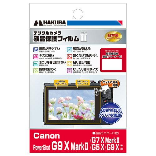 ハクバ Canon PowerShot G9 X MarkII / G7 X MarkII / G5 X / G9 X 専用 液晶保護フィルム MarkII DGF2-CAG9XM2 4977187339871