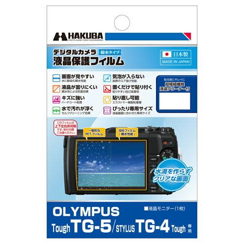 ハクバ OLYMPUS Tough TG-5 / STYLUS TG-4 Tough 専用 液晶保護フィルム 親水タイプ DGFH-OTG5 4977187345117