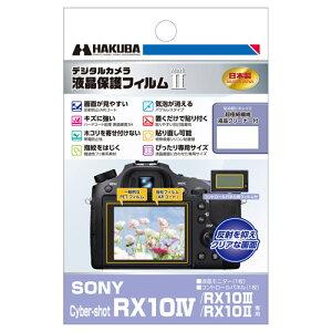 ハクバ SONY Cyber-shot RX10IV / RX10III / RX10II 専用 液晶保護フィルム MarkII DGF2-SCRX10M4 4977187345308
