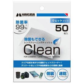 ハクバ レンズクリーニングティッシュ 50枚入り KMC-77 4977187329759