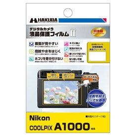 【アウトレット 訳あり特価】ハクバ Nikon COOLPIX A1000 専用 液晶保護フィルム MarkII DGF2-NCA1000 4977187345988