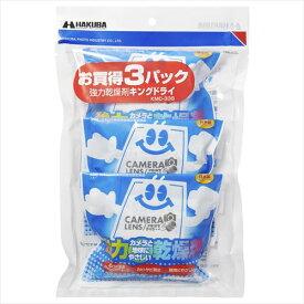 ハクバ HAKUBA 強力乾燥剤 キングドライ3パック KMC-33S 4977187330151
