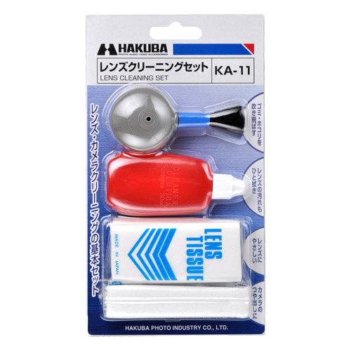 ハクバ HAKUBA カメラメンテナンスに レンズクリーニングセット KA-11 4977187330014 一眼レフ