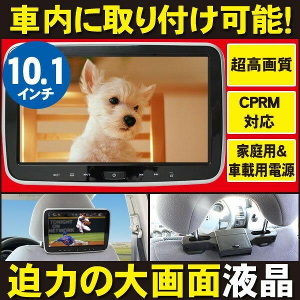 ドリームメーカー 【DV101A】10.1インチ液晶ポータブルDVDプレーヤー