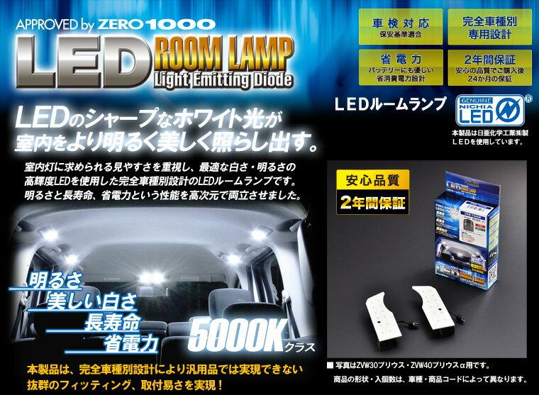 代引不可 ZERO-1000/零1000 LEDルームランプ【ZRM-T048W】トヨタ ヴィッツ KSP13#/NCP13#/SCP13# フロント用