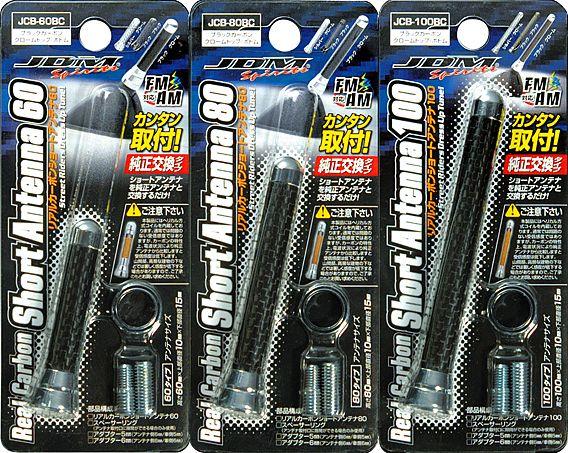 【ゆうパケット対応】JDM リアルカーボンショートアンテナ トヨタ用 ブラックカーボン クロームトップ クロームボトム