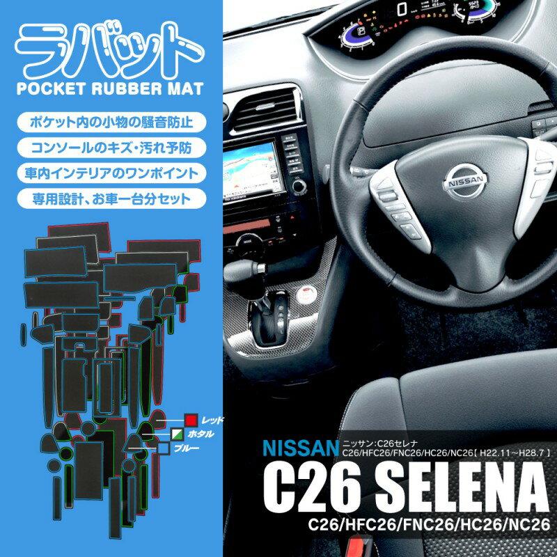 LYZER(ライザー) ラバーマット(車内用マット) ラバット【GS#041】C26セレナ用 1台分セット 全3色