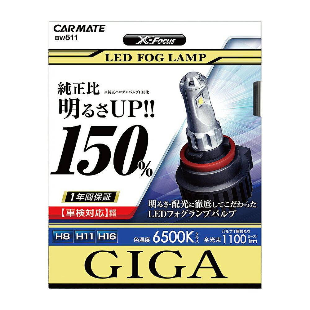CARMATE(カーメイト)【BW511】GIGA LEDフォグランプバルブ X-Force 6500K H8/H11/H16