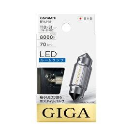 【ゆうパケット対応】CARMATE(カーメイト)【BW240】GIGA LEDルームランプ 8000K T10×31(T8×29対応)