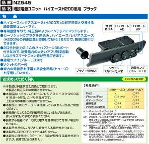 CARMATE(カーメイト)【NZ545】増設電源ユニットハイエース/レジアスエース専用(H200系)ブラック