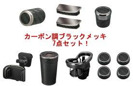 カーメイト【SA17/DZ412/DZ218/DZ249/DZ287/LS405/LS406】 車用品 カーボン調ブラックメッキ 7点セット