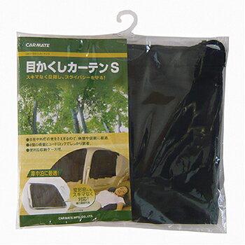 今流行の車中泊に!目隠しカーテン Sサイズ ブラック 1枚入【LM29】