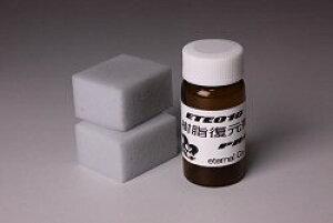 マイエターナル ETE010 樹脂復元剤プロ