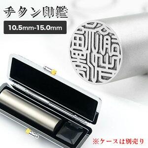 【10.5-15.0mm】実印 認印 銀...