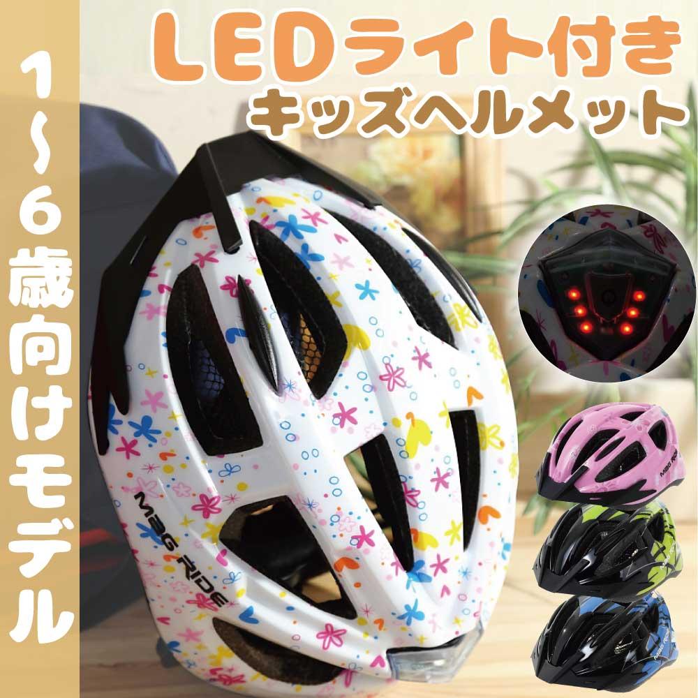 送料無料 Mag Ride 子供ヘルメット ヘルメット 幼児 キッズヘルメット 子供用 ヘルメット 自転車 子供用ヘルメット 自転車ヘルメット キッズ 幼児用 LED付き 220g 超軽量設計 キッズ用ヘルメット 48-52cm