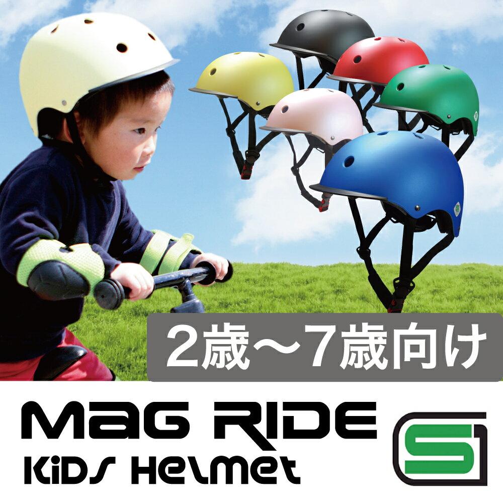 Mag Ride キッズヘルメット SG規格 子供ヘルメット ヘルメット 幼児 子供用 ヘルメット 自転車 ストライダー スケボー キッズ 幼児用ヘルメット 380g キッズ用ヘルメット 48-52cm 送料無料