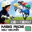 Mag Ride キッズヘルメット SG規格 子供ヘルメット ヘルメット 幼児 子供用 ヘルメット 自転車 ストライダー スケボー キッズ 幼児用ヘルメット 3...