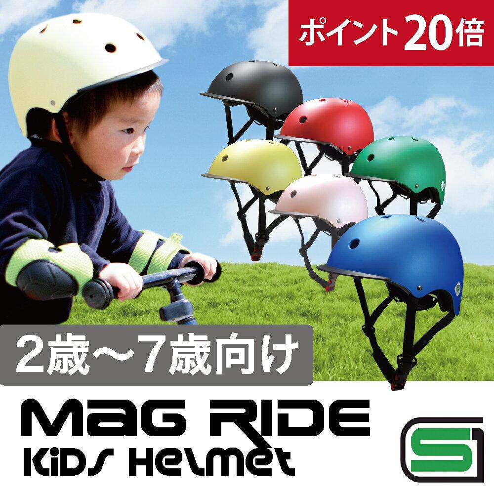 Mag Ride キッズヘルメット SG規格 子供ヘルメット ヘルメット 幼児 子供用 ヘルメット 自転車 ストライダー スケボー キッズ 幼児用ヘルメット 340g キッズ用ヘルメット 48-52cm ポイント20倍