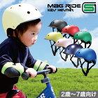 【Instagramで話題!】 Mag Ride キッズヘルメット SG規格 子供ヘルメット ヘルメット 幼児 子供用 ヘルメット 自転車 スケボー キッズ 幼児用ヘルメット 340g キッズヘルメット 子供用ヘルメット 48-52cm