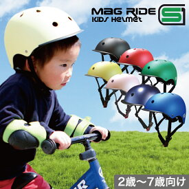 【Instagramで話題!】 Mag Ride キッズヘルメット SG規格 子供ヘルメット ヘルメット 幼児 子供用 ヘルメット 自転車 スケボー キッズ 幼児用ヘルメット 340g キッズヘルメット 子供用ヘルメット 48-52cm