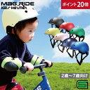 Mag Ride キッズヘルメット SG規格 子供ヘルメット ヘルメット 幼児 子供用 ヘルメット 自転車 スケボー キッズ 幼児用ヘルメット 子供用ヘルメット 340g キッズ用ヘルメット 48-52cm ポイント20倍