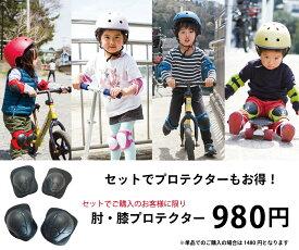 Mag Ride キッズプロテクター 肘膝用4点セット 幼児 子供用 自転車 スケボー キッズ 幼児用ヘルメット キッズ用ヘルメット 子供用ヘルメット