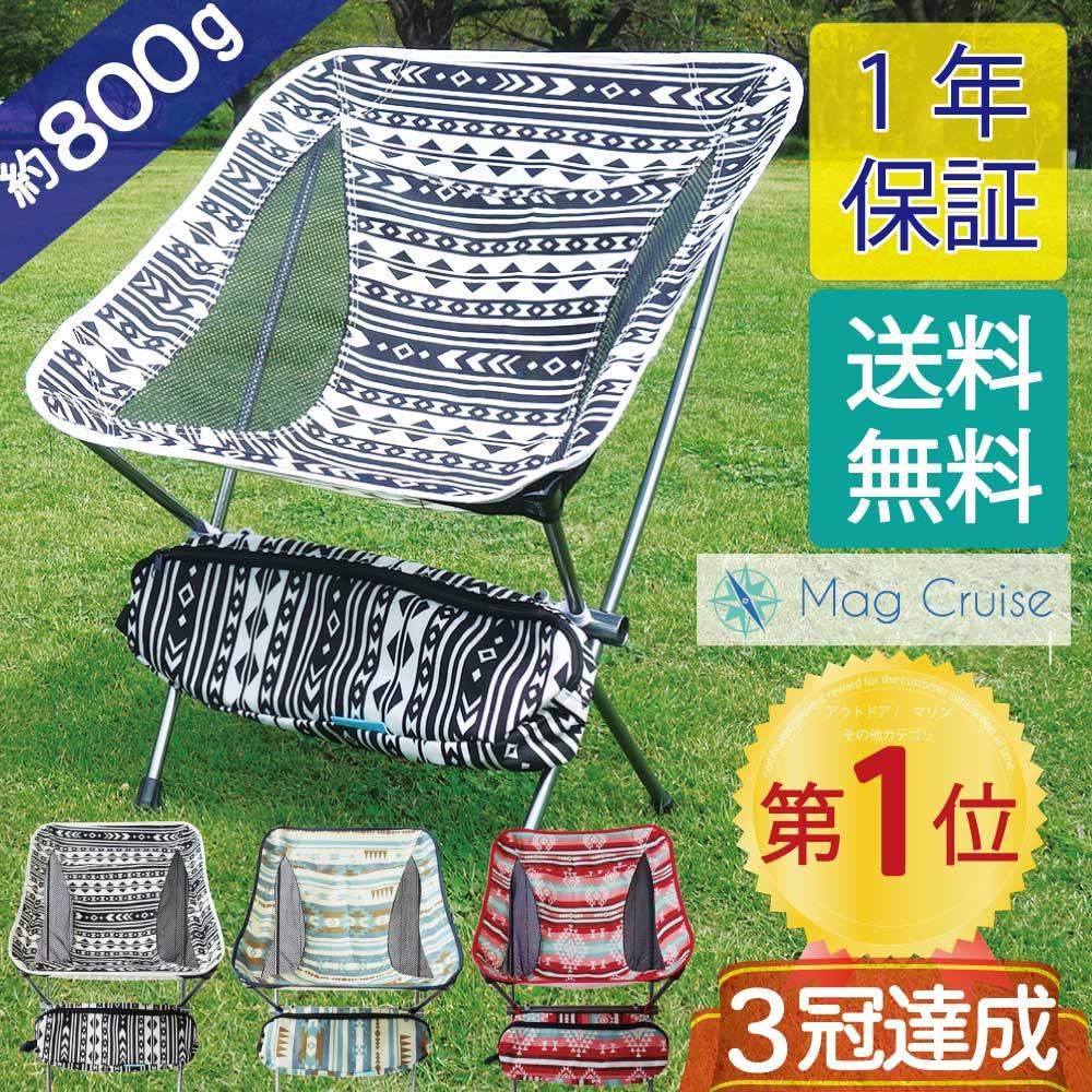 アウトドアチェア 軽量 折りたたみ椅子 アウトドア コンパクト フェス 運動会 キャンプチェア 釣り レジャー 折りたたみイス チェア 折りたたみ 椅子 イス キャンプ用 折り畳み 折り畳み椅子