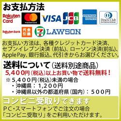 お支払方法_コンビニ受取り対応201810p