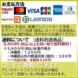 お支払方法_コンビニ受取り対応201910a