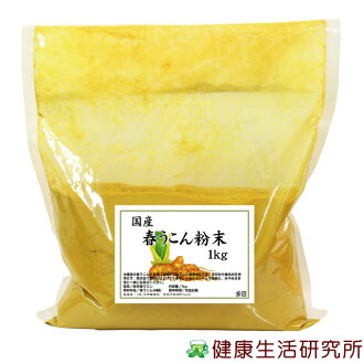 From Okinawa, spring turmeric powder 1 kg ★