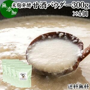 甘酒 パウダー 300g×4個 甘酒 粉末 米麹 発酵 送料無料 砂糖不使用 甘い 麹菌 糀 こうじ 無添加 あまざけ あま酒 粉末タイプ 国産 無糖 アルコールゼロ 0% ノンアルコール スローフード お子様