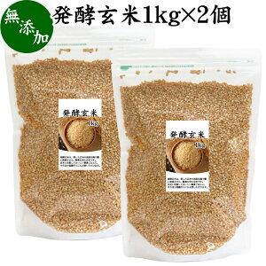 発酵玄米 1kg×2個 酵素玄米 寝かせ玄米 無添加 国産玄米 玄米ごはん 酵素ごはん 玄米 米麹 酵素 玄米甘酒 ご飯 プロテアーゼ おいしい玄米 美味しい玄米 健康 美容 ダイエット チャック袋入り