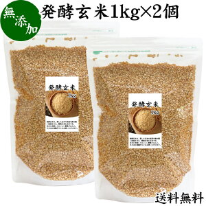 発酵玄米 1kg×2個 送料無料 酵素玄米 寝かせ玄米 無添加 国産玄米 玄米ごはん 酵素ごはん 玄米 米麹 酵素 玄米甘酒 ご飯 プロテアーゼ おいしい玄米 美味しい玄米 健康 美容 ダイエット チャ