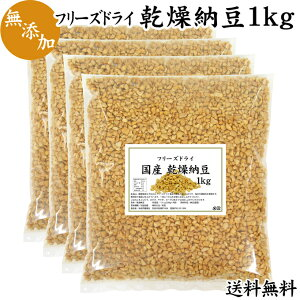 国産 乾燥納豆 1kg(250g×4袋) 送料無料 100% 無添加 ドライ納豆 フリーズドライ ひきわり 挽き割り 挽割り 料理 食事 トッピング ふりかけ サラダ 健康食品 スーパーフード 国産大豆 使用 なっと