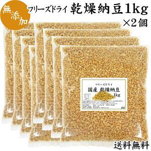国産 乾燥納豆 1kg(250g×4袋)×2個 送料無料 無添加 ドライ納豆 スペルミジン ひきわり 挽き割り 挽割り 国産大豆 使用 なっとう フリーズドライ 製法 ナットウキナーゼ ポリアミン 納豆菌 栄養