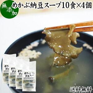 めかぶ納豆スープ 10食セット×4個 送料無料 国産 メカブスープ 納豆スープ メカブ納豆 無添加 メカブ 海藻スープ 即席スープ フリーズドライ納豆 ねばねば スープ ナットウキナーゼ フコイ