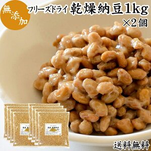 国産 乾燥納豆 1kg(250g×4袋)×2個 送料無料 100% 無添加 ドライ納豆 フリーズドライ ひきわり 挽き割り 挽割り 料理 食事 トッピング ふりかけ サラダ 健康食品 スーパーフード 国産大豆 使用 な
