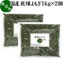 国産乾燥よもぎ 1kg×2個 ヨモギ 蓬 100% よもぎ蒸し 徳島県産 無添加 国産 よもぎ茶 入浴剤の材料に ダイエット 美肌…