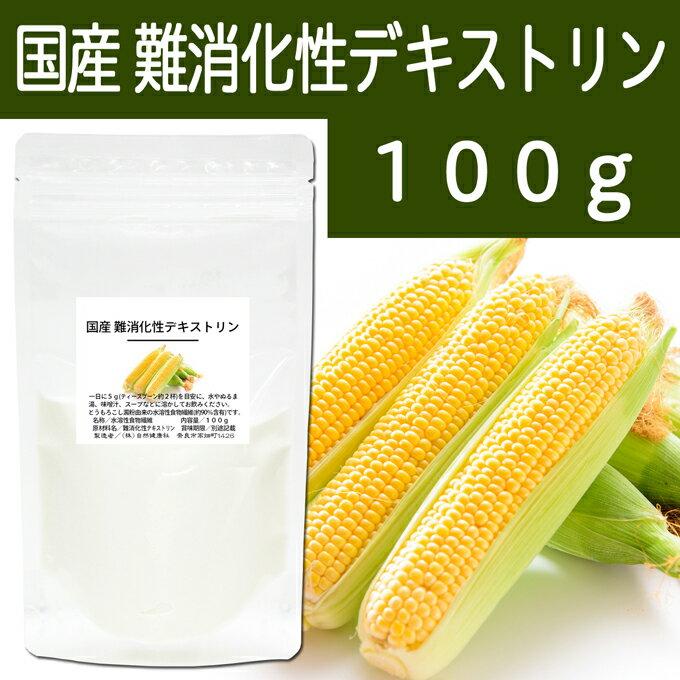 国産 難消化性デキストリン100g 水溶性食物繊維 含有率約90% ダイエタリーファイバー とうもろこし由来【コンビニ受取対象商品】