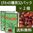 びわの種茶8g×32パック×2個 送料無料 濃厚な煮出し用バッグ びわ種茶 枇杷種茶 アミグダリン【コンビニ受取対応商品】